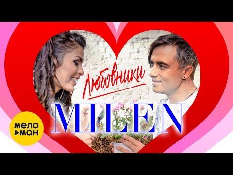 Milen - Любовники