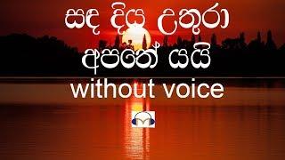 Sanda Diya Uthura Karaoke (without voice) සඳ දිය උතුරා අපතේ යයි