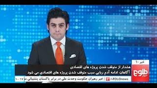 TOLOnews 10PM News 18 Augusts 2015/خبرهای ۱۰ طلوع نیوز ۲۷ اسد ۱۳۹۴