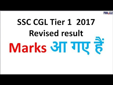 SSC CGL Tier 1 2017 : Marks released