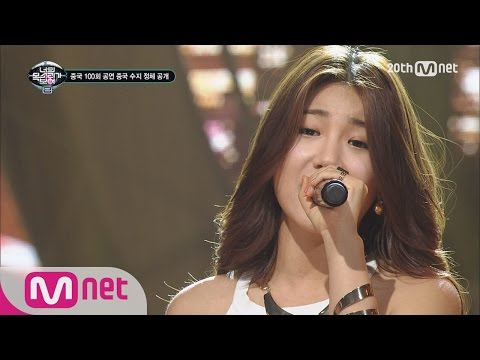 [ICanSeeYourVoice2] Even Hwanhee surprised! Suzy of China, 'Farewell Under the Sun' EP.06 20151126