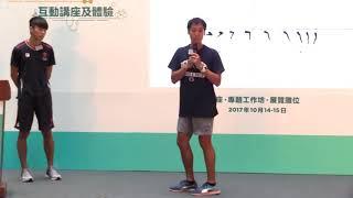 Publication Date: 2018-08-31 | Video Title: 短跑姿勢對與錯| 鄧漢昇先生 | 運動醫學日 2017 |