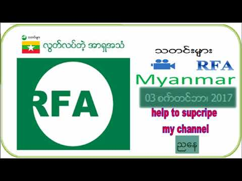 RFA radio Burmese news on Evening 03 September 2017