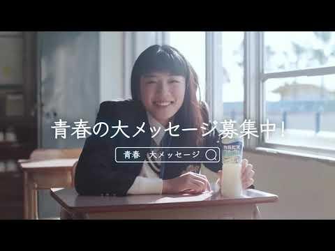 나가노메이(永野芽郁) 칼피스 워터 일본 광고 모음! 교복입인 풋풋영상 (Nagano mei)