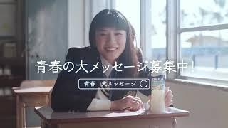 나가노메이(永野芽郁) 칼피스 워터 일본 광고 모음! 교복입인 풋풋영상 ...
