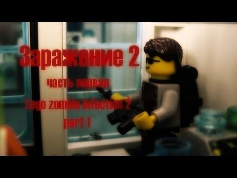 Заражение 2: часть первая (Lego zombie infection 2: part 1)