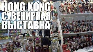 Hong Kong - выставка подарков и сувенирной продукции (Hong Kong Gift Fair)