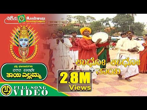 Udho Udho Tayi   Video Song   Kannada Devotional Songs