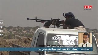 مصادر : حالة هدوء تسود جبهات زنجبار في أبين