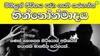 All about Schizophrenia | Shanethya TV
