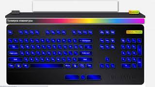 Проверка клавиатуры компьютера или ноутбука