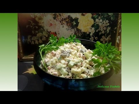 Рецепт вкусного салата с сухариками .Необычный оригинальный салат