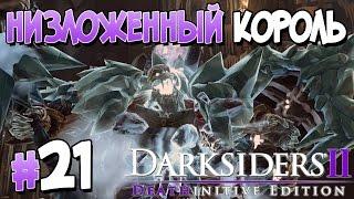 Прохождение Darksiders II Deathinitive Edition. ЧАСТЬ 21. НИЗЛОЖЕННЫЙ КОРОЛЬ 1080p 60fps