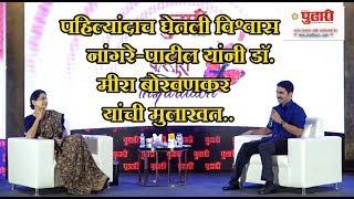 महिलांनो नकारात्मक मानसिकता झुगारा : डॉ. मीरा बोरवणकर |meera boravankar