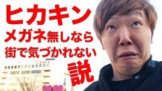 【検証】ヒカキン、メガネ外せば街で気づかれない説【新潟駅編】 HIKAKIN 検索動画 10