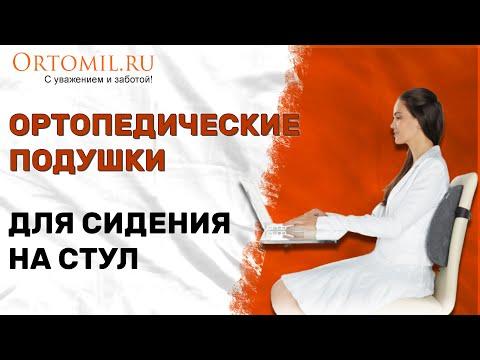 Ортопедические подушки для сидения на стул. Ortomil.ru