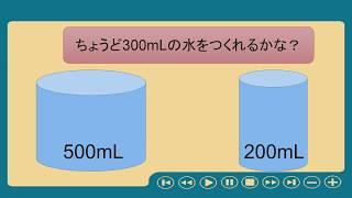 500mLのコップと200mLのコップを使って、300mLの水を正確に...