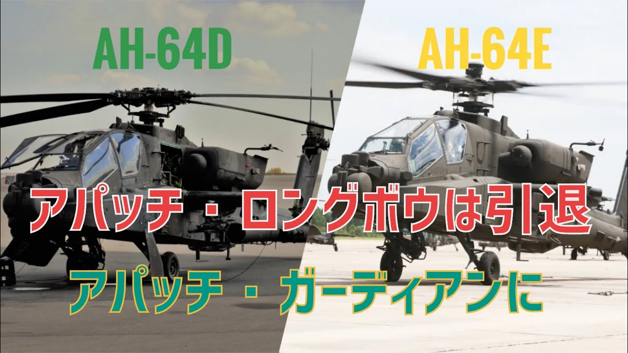今後数年でAH-64Dアパッチヘリは引退、全てAH-64Eアパッチ・ガーディアンに置き換えられます