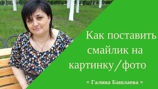 Как поставить смайлик на фото/картинку.Галина Башлаева