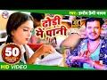 #Video Song | #Pramod Premi Yadav | #Dhodi Me Pani | ढोड़ी में पानी | Bhojpuri 2020