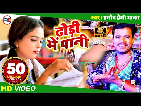 #Video Song | #Pramod Premi Yadav | #Dhodi Me Pani | ढोड़ी में पानी | Bhojpuri Video 2020