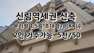 [신림동원룸]초대형 7…