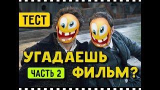 ТЕСТ ТОЛЬКО ДЛЯ КИНОМАНОВ: угадай фильм по кадру с закрытыми лицами актёров. ЧАСТЬ 2