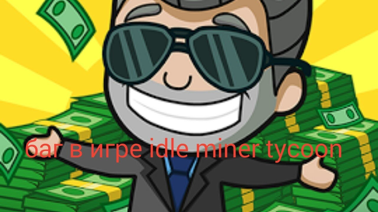 Баг в игре Idle Miner Tycoon