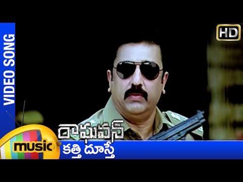 Raghavan Songs   Kathi Doosthe Song   Kamal Haasan   Mango Music