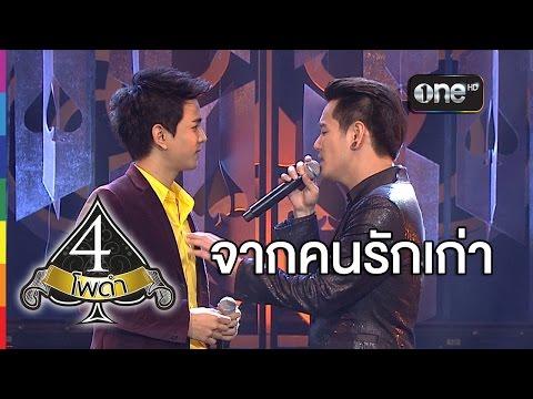 จากคนรักเก่า (Live) - อ๊อฟ ปองศักดิ์ Feat.กัน นภัทร 4 โพดำ