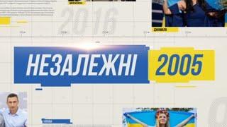«Незалежні» - 2005. Спецпроект UBR до 25-річчя Незалежності України.