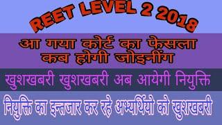 Reet level 2 2016-2018 science-maths latest news// high court good news reet level 2 today news //