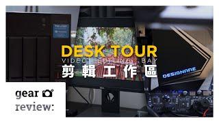 【我的工作區 / 器材分享】-【Desk Tour】我的剪輯電腦 - ???? Everything Filmmaking ????