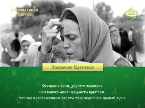 Православная азбука. Знамение крестное