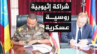 إثيوبيا توقع اتفاقية تعاون عسكري مع روسيا لرفع كفاءة الجيش