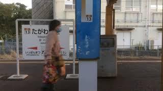 【JR九州 日田彦山線】田川後藤寺→小倉 2020.10.27