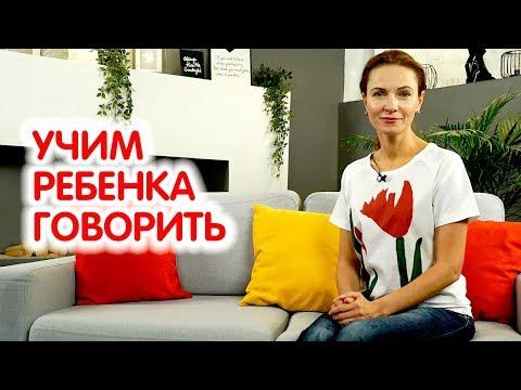Марина Романенко: Как научить ребенка говорить | Язык жестов для младенцев