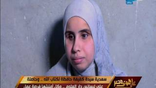 على هوى مصر  - سيدة كفيفة حافظة لكتاب الله وحاصلة على ليسانس دار العلوم .. وكل امنيتها فرصة عمل
