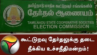 SC Removes Barrier on Co-op Election | #Election #PTBreaking
