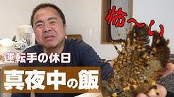 おじトラ最新動画