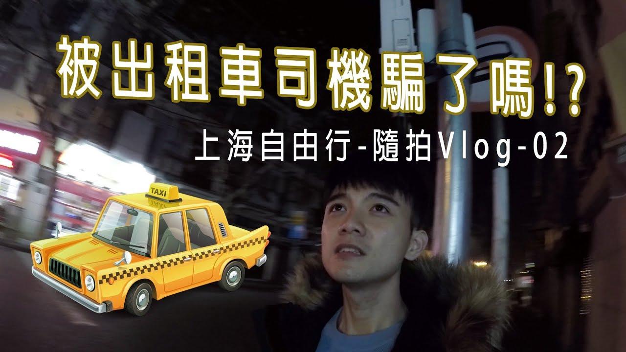 被出租車司機騙了嗎!? / 上海自由行-隨拍Vlog-02 - YouTube