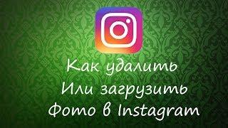 Как удалить или загрузить фото в Instagram через компьютер