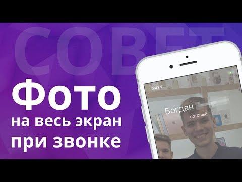 Не отображается фото контакта на весь экран IPhone при звонке