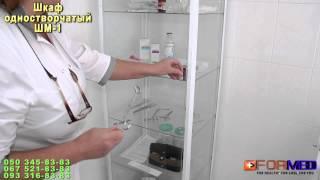 видео Медицинские одностворчатые шкафы