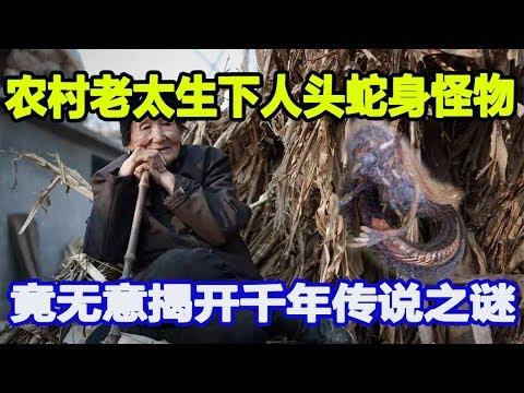 农村老太生下人头蛇身怪物,竟无意揭开千年传说之谜!