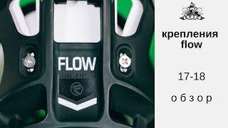 Крепления Flow 17-18: обзор