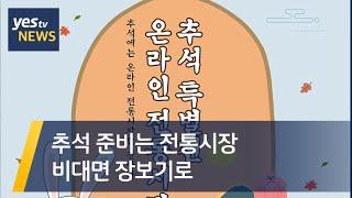[yestv뉴스] 추석 준비는 전통시장 비대면 장보기로