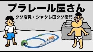 【クソ店員】プラレール屋さん「シャクレ田クソ衛門・おもちゃ」