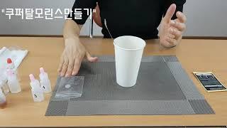 천연제품 (10차) 2020-09-29