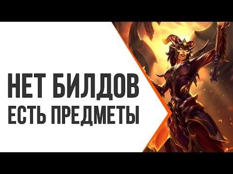 видео: НЕТ БИЛДОВ - ЕСТЬ ПРЕДМЕТЫ!  smite